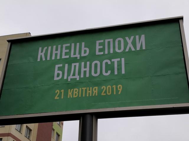 16.04.2019_vinnytsia_bilbordy_zelenskyi_